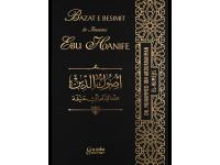 Bazat e besimit te imami Ebu Hanife
